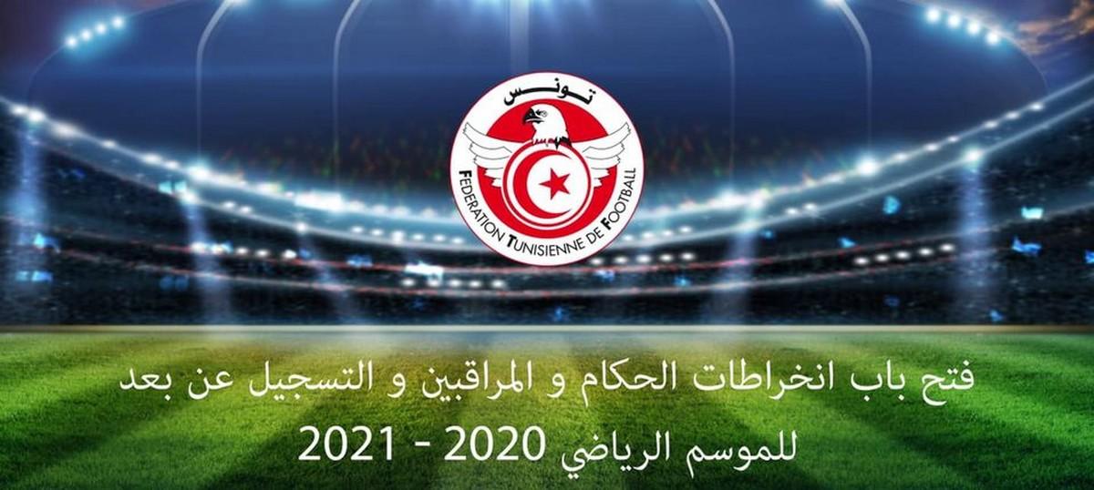 فتح باب انخراطات الحكام والمراقبين والتسجيل عن بعد للموسم الرياضي 2020-2021