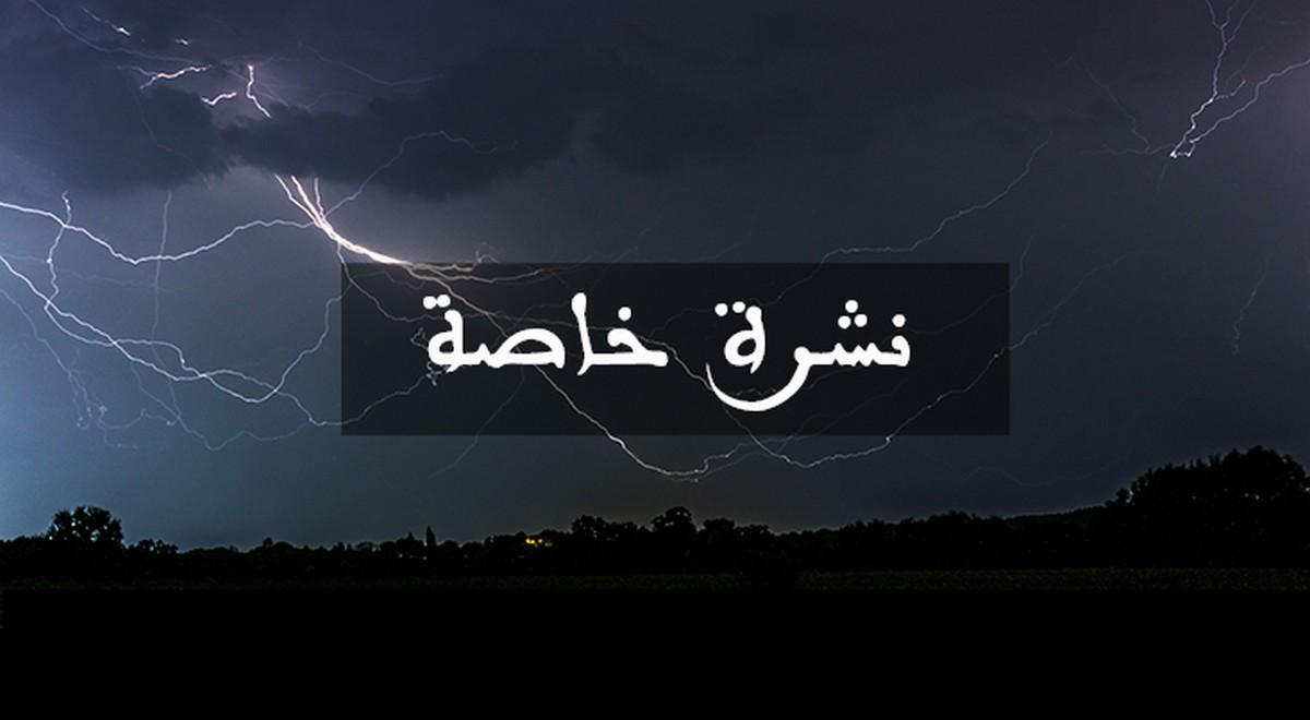 تحذير من تهاطل  الامطار شمال  البلاد