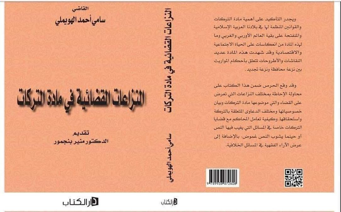 صدر أخيرا : النزاعات القضائية في مادّة التركات للقاضي الفاضل سامي أحمد الهويملي