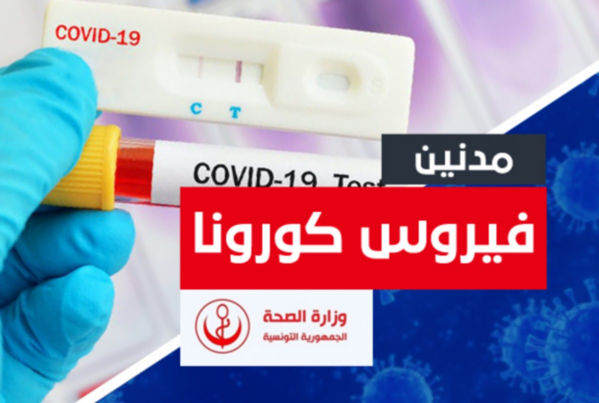مدنين: تسجيل 5 وفيات و56 إصابة جديدة بفيروس كورونا