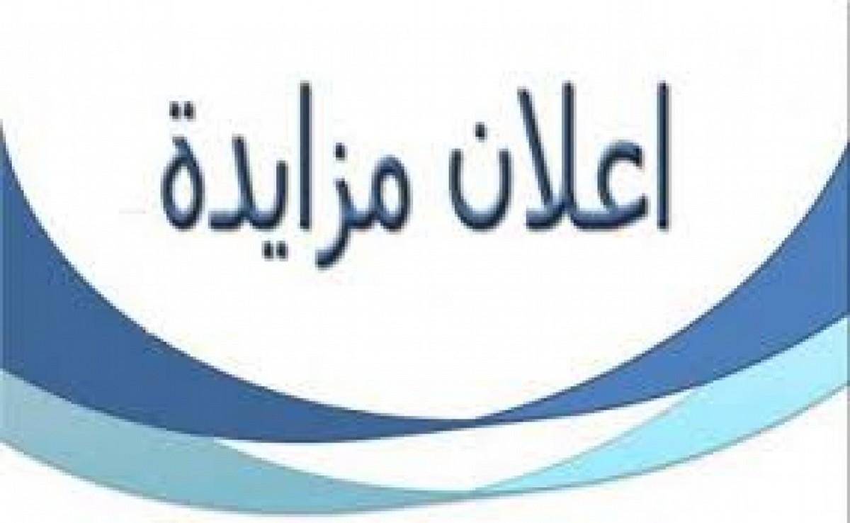 إعلان عن مزايدة لإحالة شركة المصنع التونسي لأدوات الترتيب