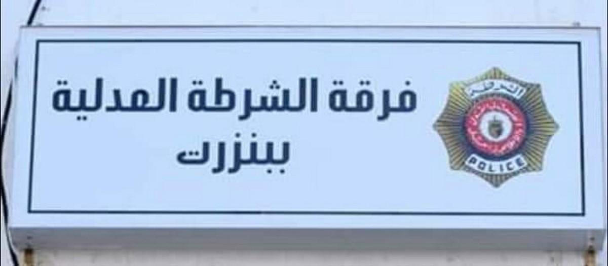 الشرطة العدلية ببنزرت تتعهد بالبحث  في قضية اختلاس أموال من قبل رئيسة فرع بنكي