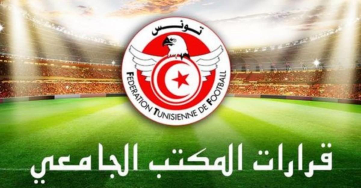قرارات المكتب  الجامعي للجامعة التونسية   لكرة القدم