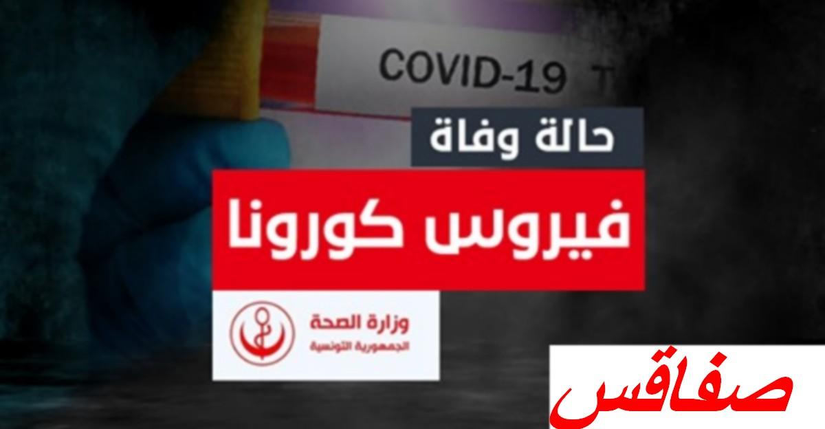 صفاقس : تطور  خطير  وسريع 315 اصابة جديدة و2 حالات  وفاة بفيروس  كورونا