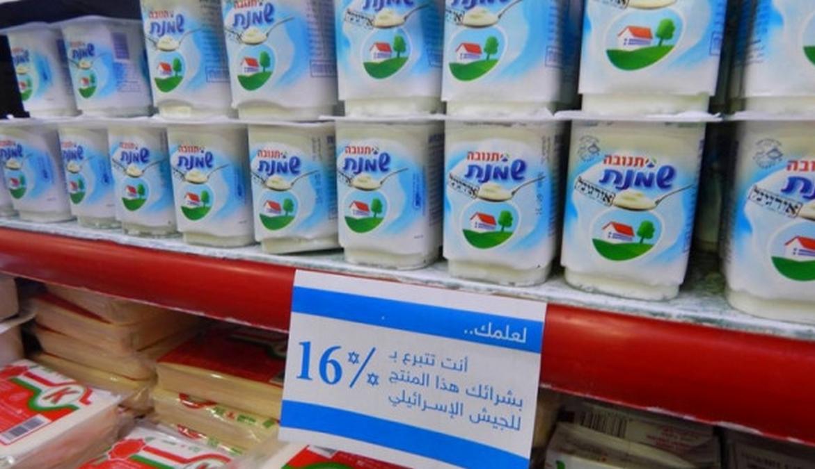 مرجع ديني عراقي يُصدر فتوى جديدة بشأن المنتجات الإسرائيلية