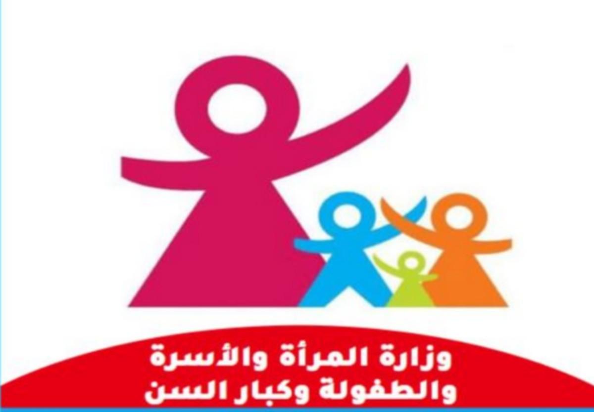 وزارة المرأة: تعليق نشاط نوادي الطفولة ومراكز الاعلامية الموجهة للطفل والمراكز المندمجة للشباب