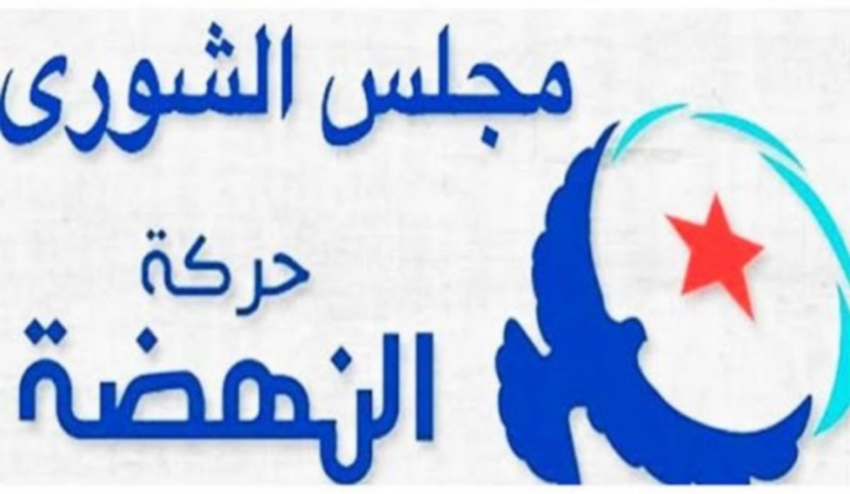 بعد انسحاب أعضاء من مجلس الشورى بلاغ توضيحي من حركة النهضة