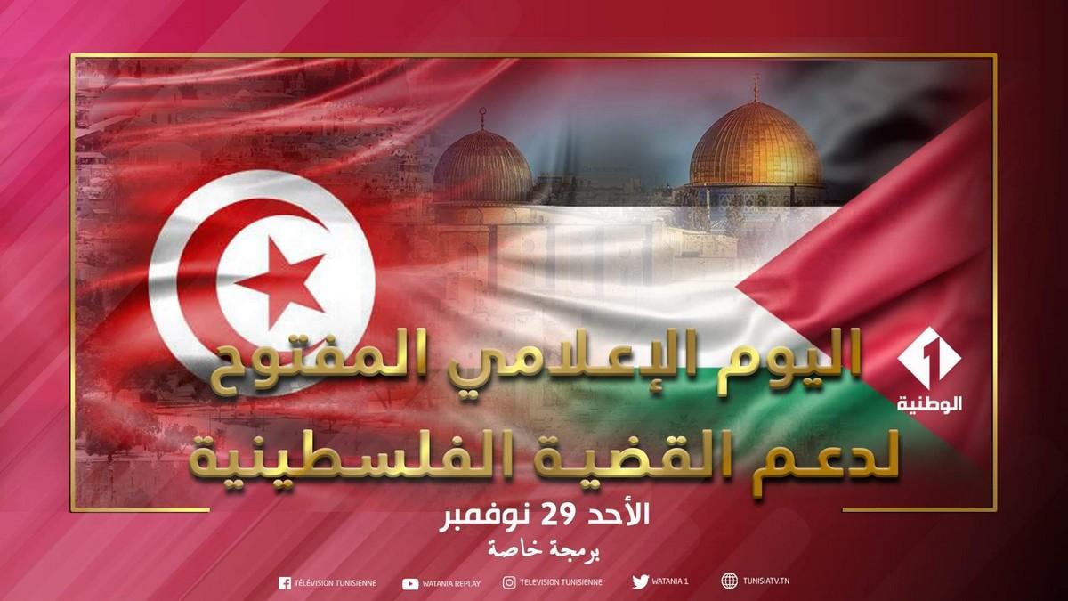 التلفزة التونسية تحتفل باليوم الاعلامي المفتوح لدعم القضية الفلسطينية