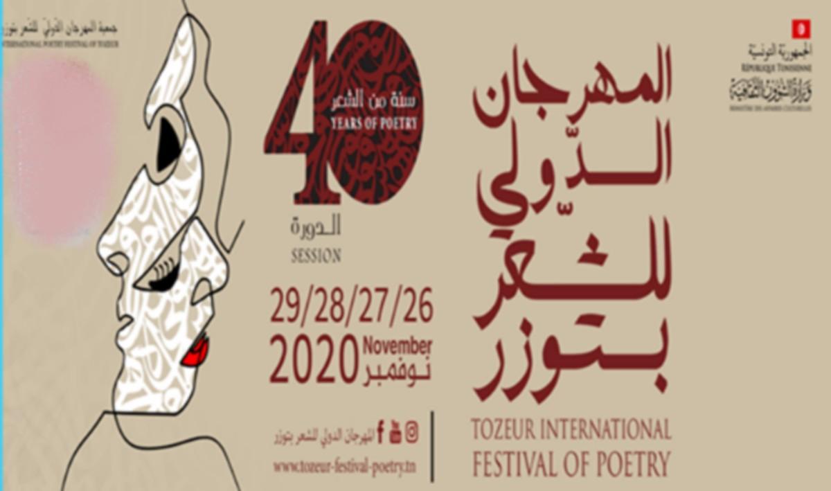 توزر : المهرجان الدولي للشعر بتوزر يحتفي بدورته الأربعين من 24 الى 26 ديسمبر