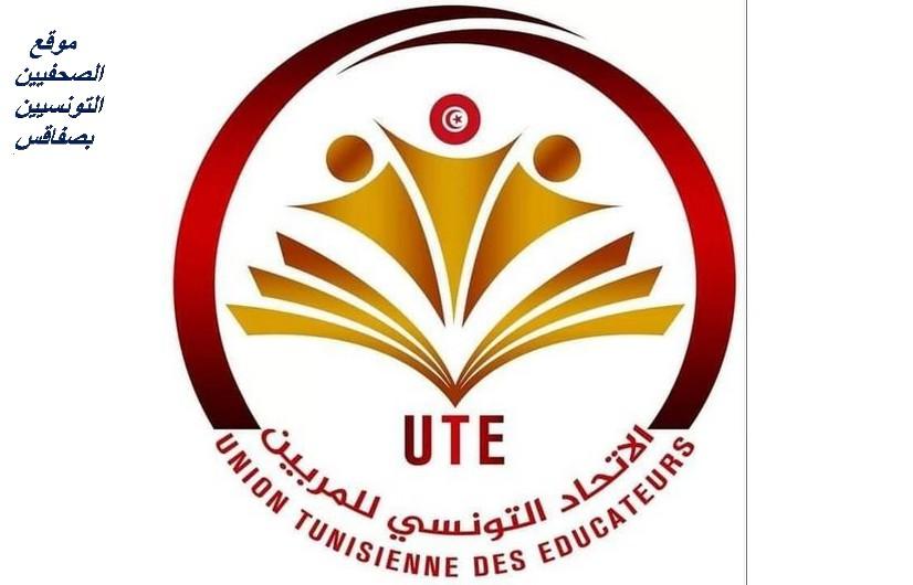 الاتحاد التونسي للمربين منظمة نقابية جديدة تهدف إلى تحسين الظروف المهنية والمادية للمربين