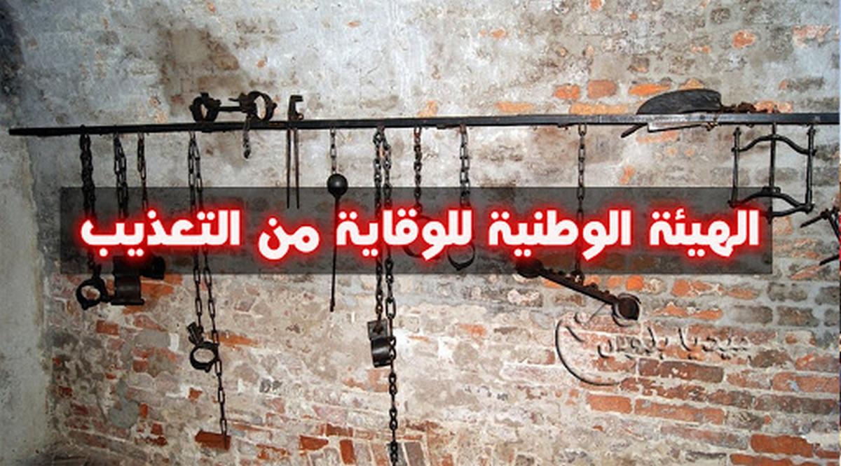 رئيس الهيئة الوطنية للوقاية من التعذيب يدعو إلى ضرورة تفعيل العقوبات البديلة