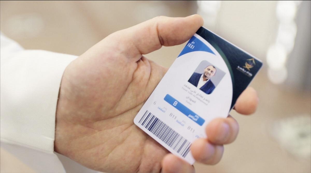 وزارة الحج تطلق منصة وبطاقة الحج الذكية
