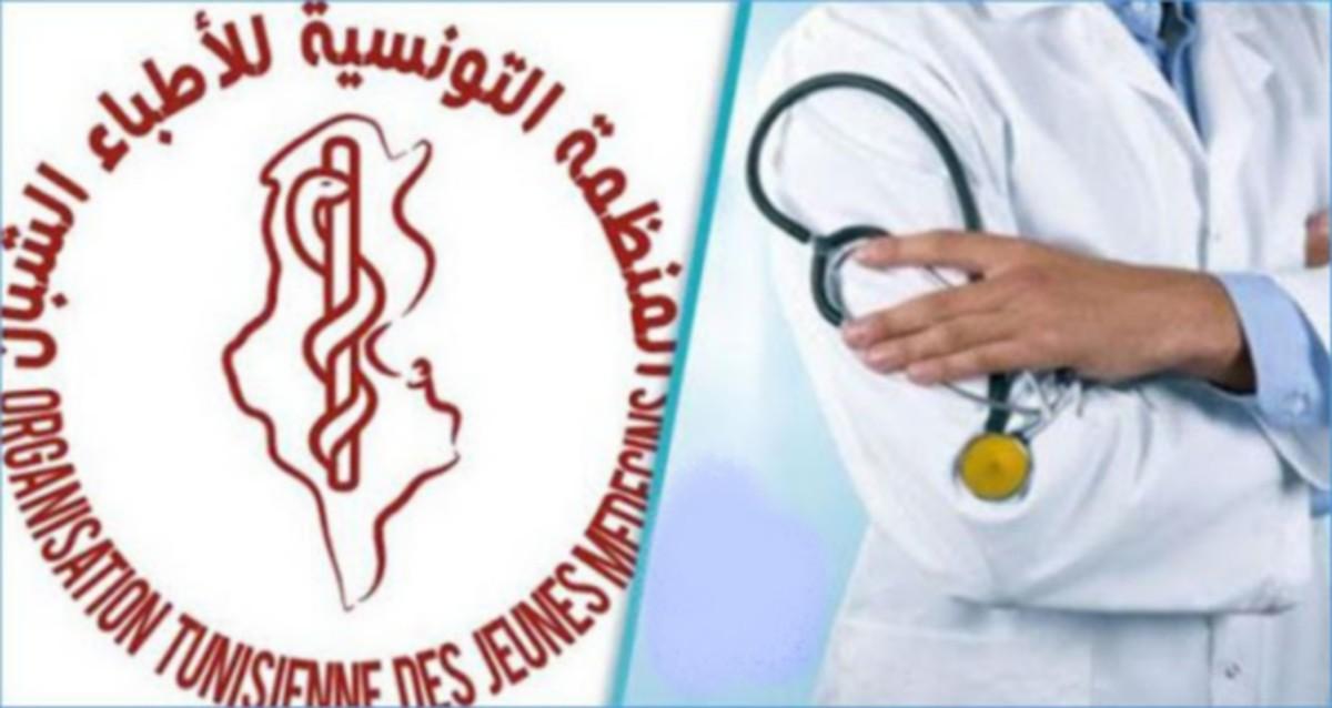 المنظمة التونسيية للأطباء الشبان ترفض الترخيص المسبق للتعامل مع وسائل الإعلام ووسائل التواصل الاجتماعي