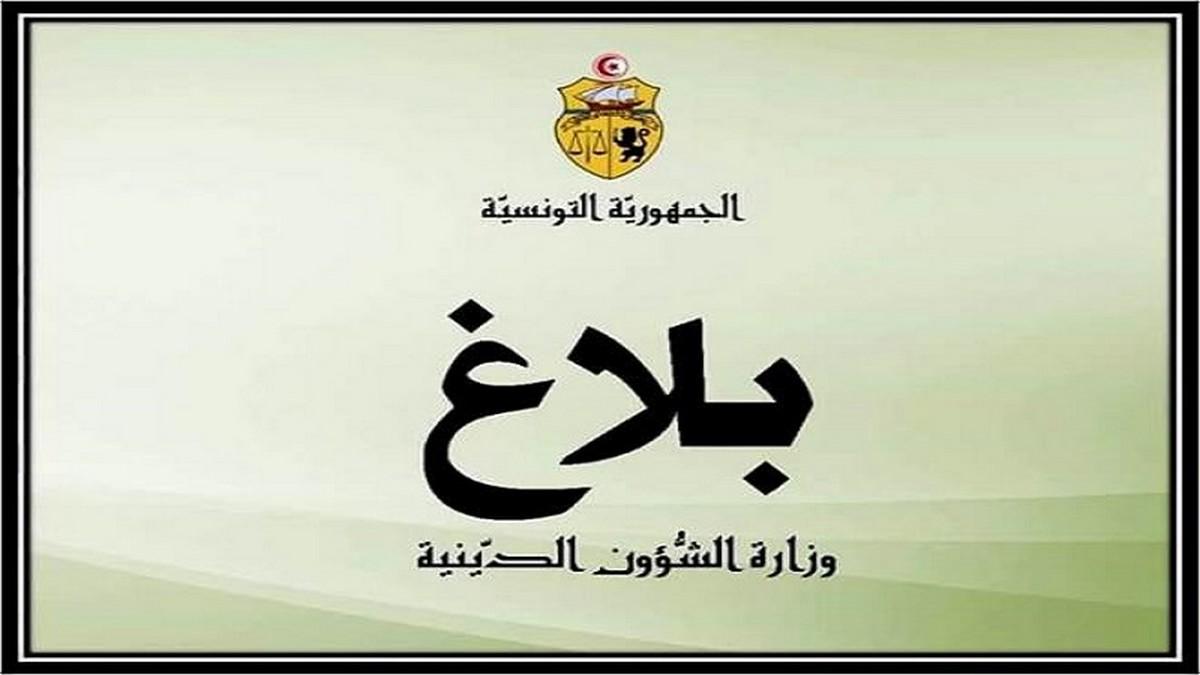 أحداث جامع الفتح: وزارة الشؤون الدينية توضح