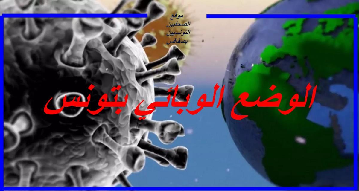 تونس:68 حالة وفاة و1270حالة جديدة وشفاء 1601 من فيروس كورونا