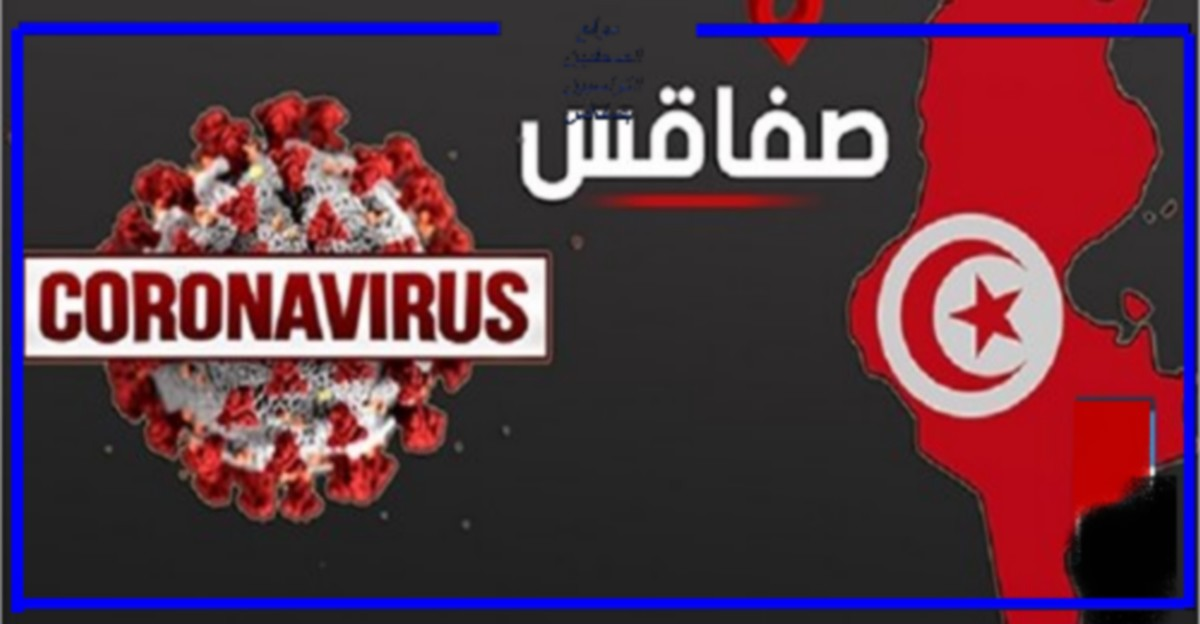صفاقس: تسجيل 08 حالات وفاة و160 إصابة جديدة بفيروس كورونا