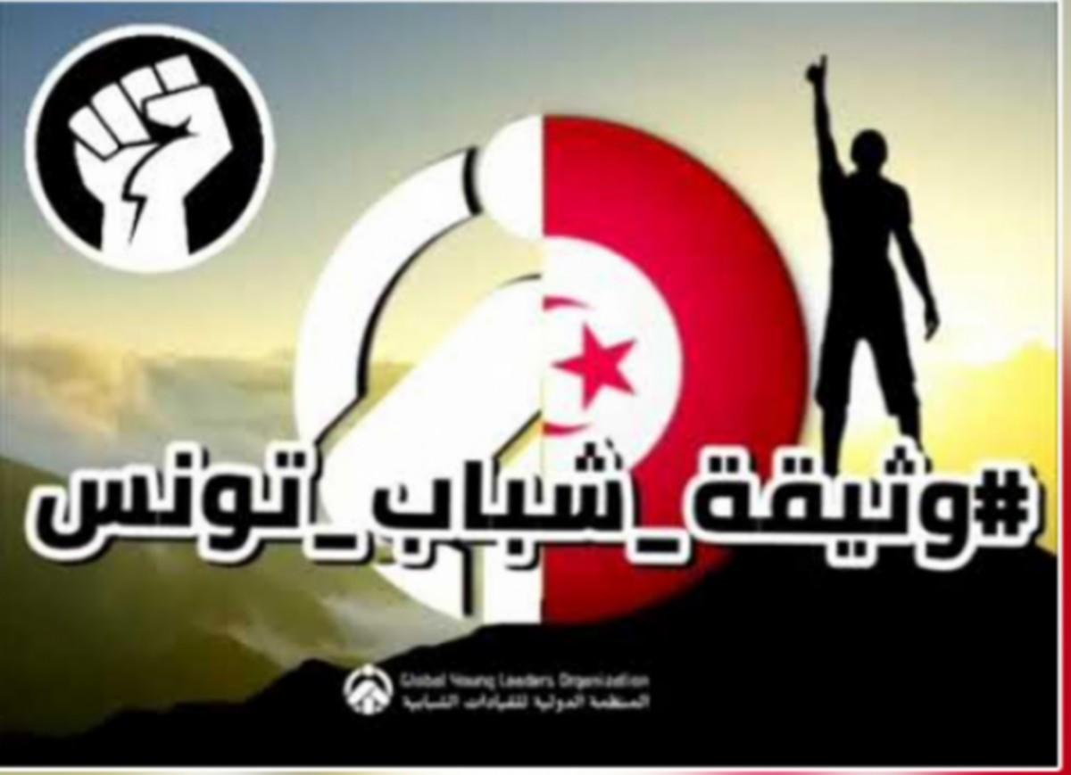 إطلاق وثيقة تونس للإصلاحات السياسية والإقتصادية والإجتماعية