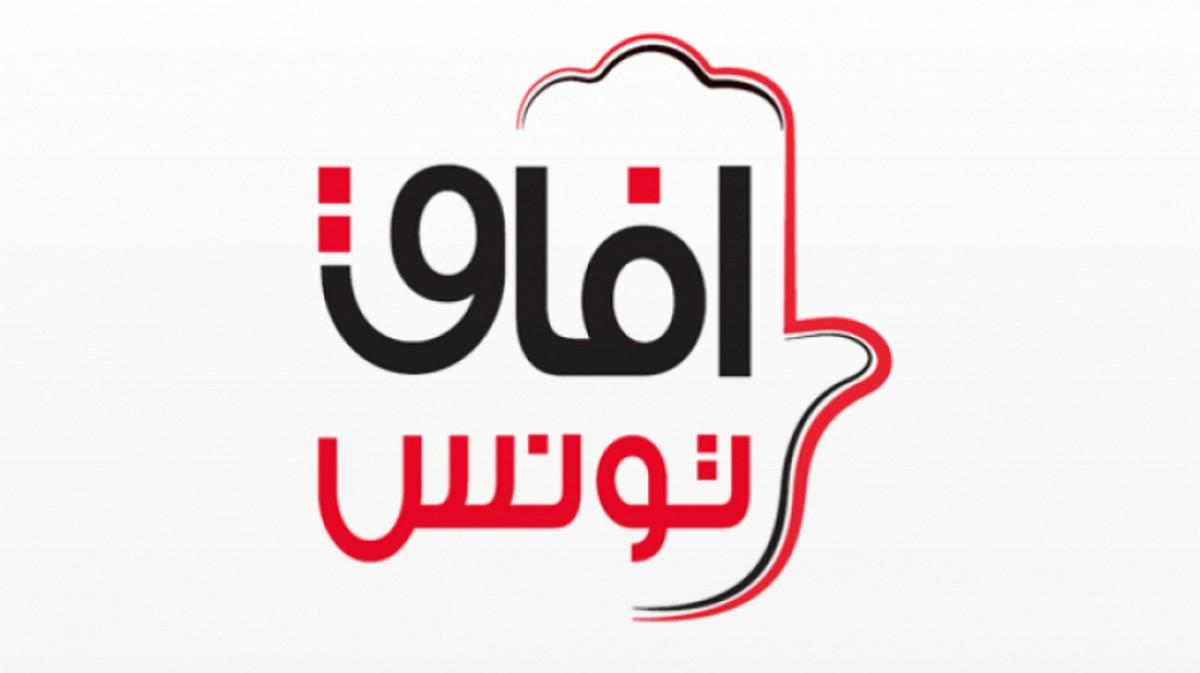 حزب آفاق تونس يتابع بانشغال عميق ما آلت إليه الأوضاع في بعض المؤسسات الإعلامية