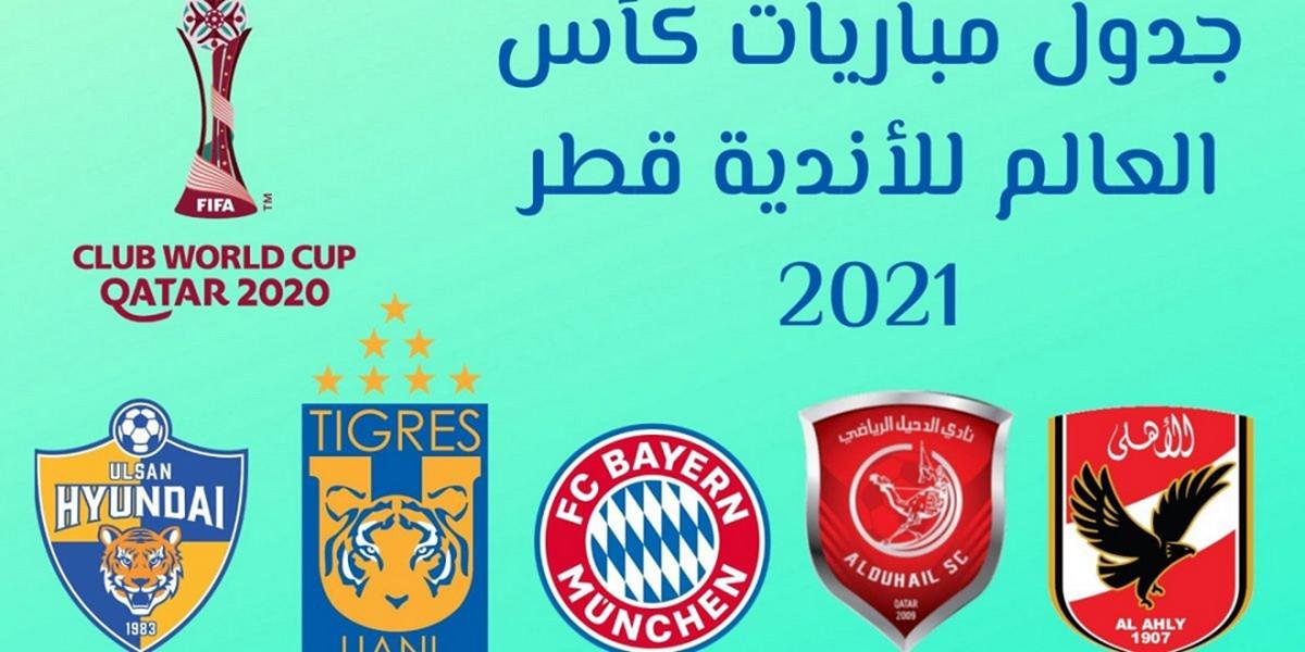 كأس العالم للأندية بالدوحة : اليوم انطلاق المسابقة