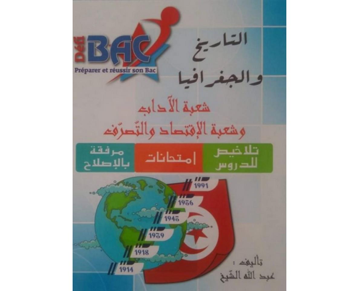 عبد الله الشيخ يصدر  كتابا خاصا لتلاميذ الباكالوريا