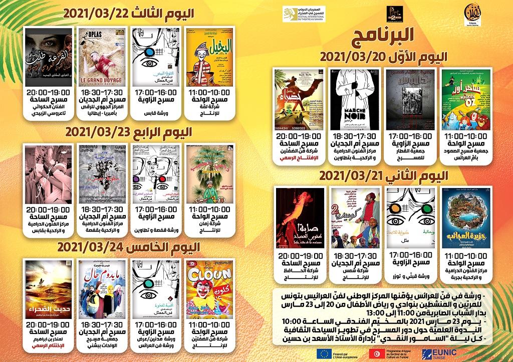 الندوة الصحفية  للمهرجان الدولي للمسرح في الصحراء