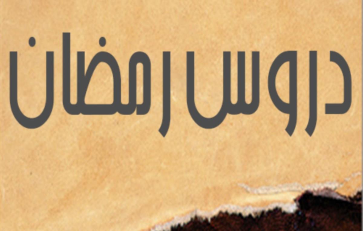 حياة النبي ﷺ في رمضان..بقلم/ ماهر جعوان