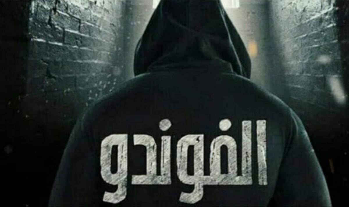 مسلسل الفوندو: إهانة للمرأة التونسية.
