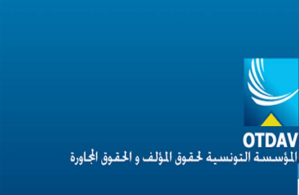 المؤسسة التونسية لحقوق المؤلف: « ومضتان إشهاريتان شوّهتا الأغنية التونسية واعتدتا على حقوق أصحابها »