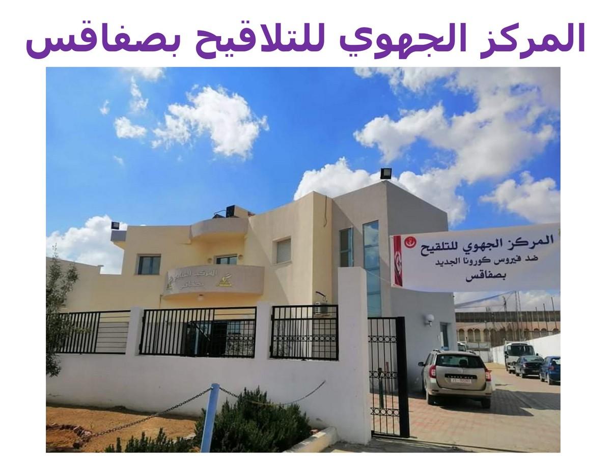 وزارة الصحة: ارتفاع عدد مراكز التلقيح إلى 32 بكامل تراب الجمهورية