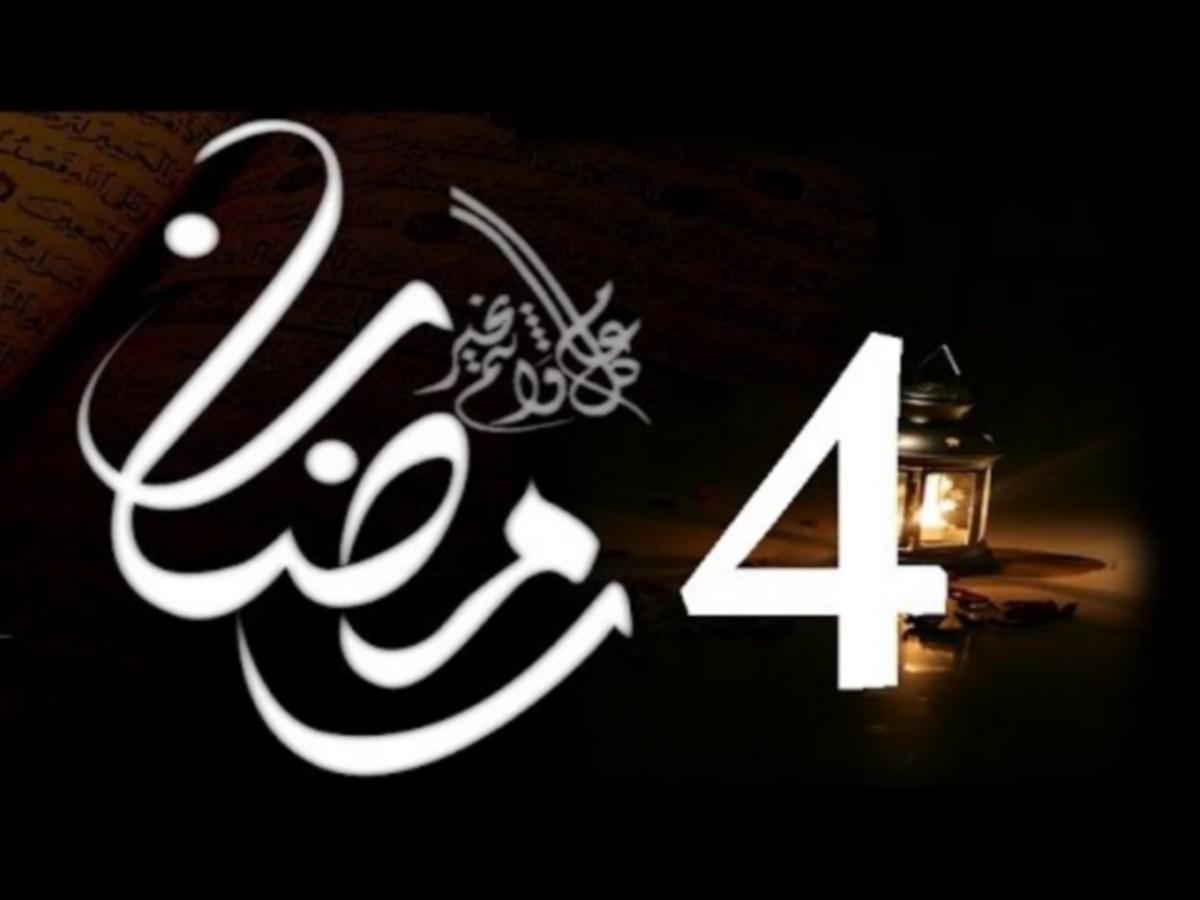 حدث  يوم الرابع من  رمضان