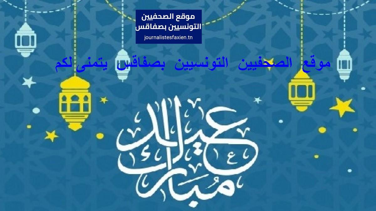 عيد فطر  مبارك...كل  سنة وانتم  بالف خير