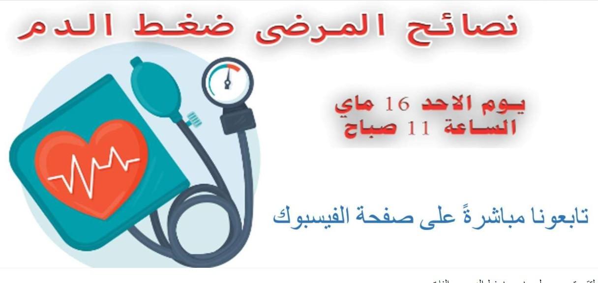 صفاقس:ملتقى تحسيسي مفتوح للعموم حول مرض  ارتفاع  ضغط الدّم