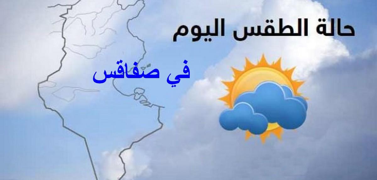 صفاقس : سماء  مغيمة والحرارة  في  انخفاض