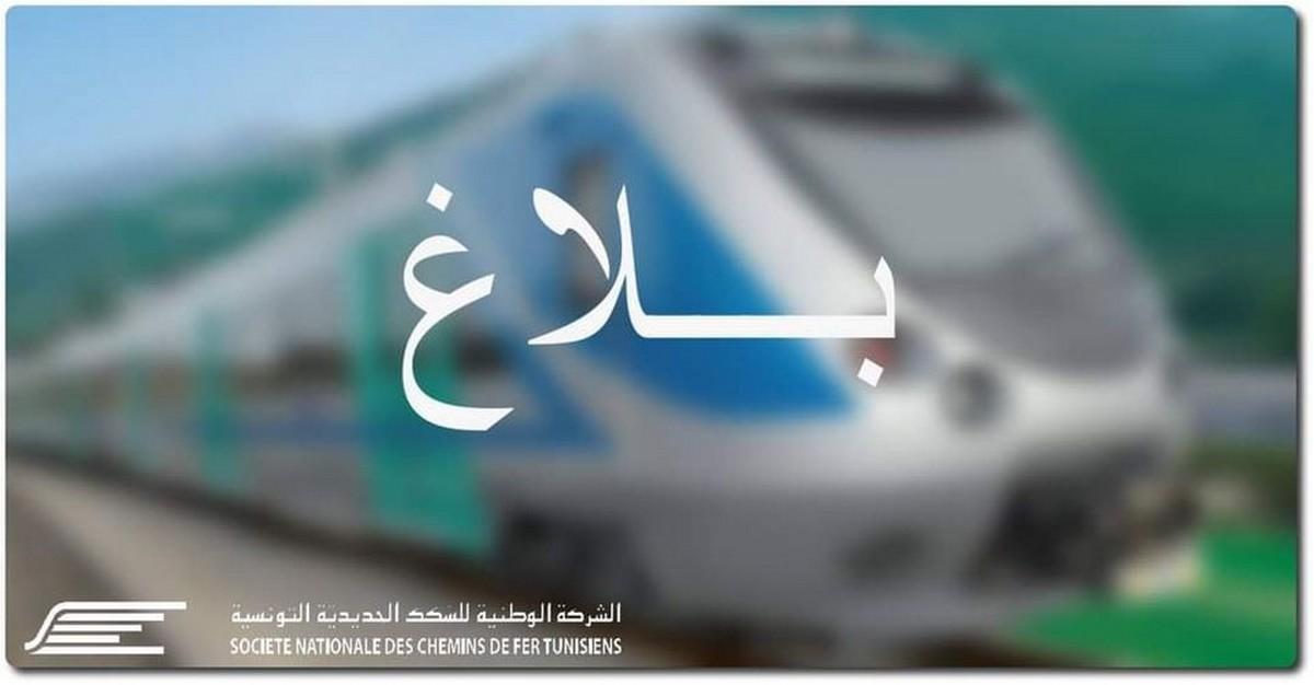 اعلام من الشركة الوطنية للسكك الحديدية التونسية