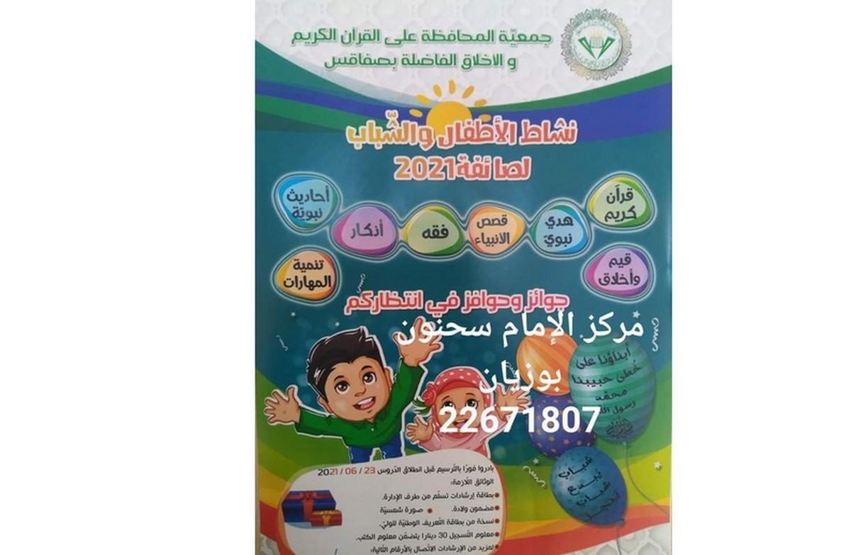 صفاقس : جمعية المحافظة على  القرآن  الكريم ببوزيان  تنطلق  في  تسجيل  الأطفال
