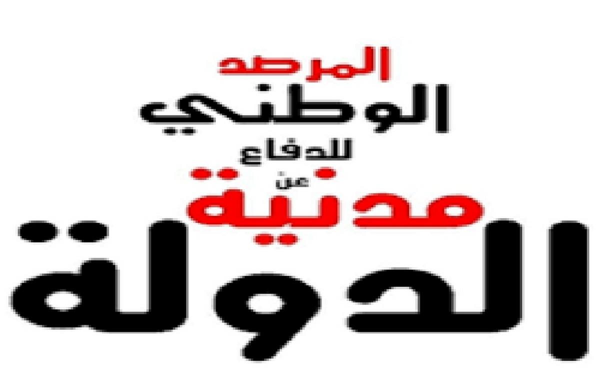 حفلة ل5 قاصرات بمناسبة ارتدائهن للحجاب في المنستير : المرصد الوطني للدفاع عن مدنية الدولة