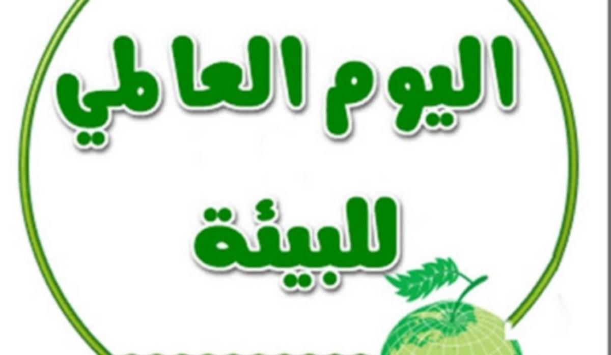 تونس  تحتفل باليوم العالمي للبيئة تحت شعار