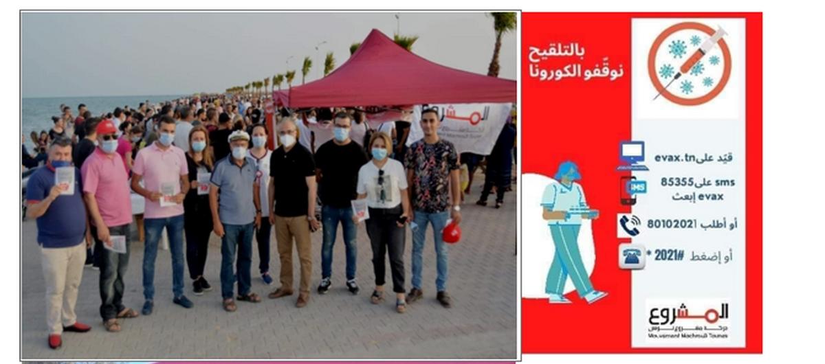 حركة مشروع تونس تنظم حملات تحسيسية للتلقيح بصفاقس