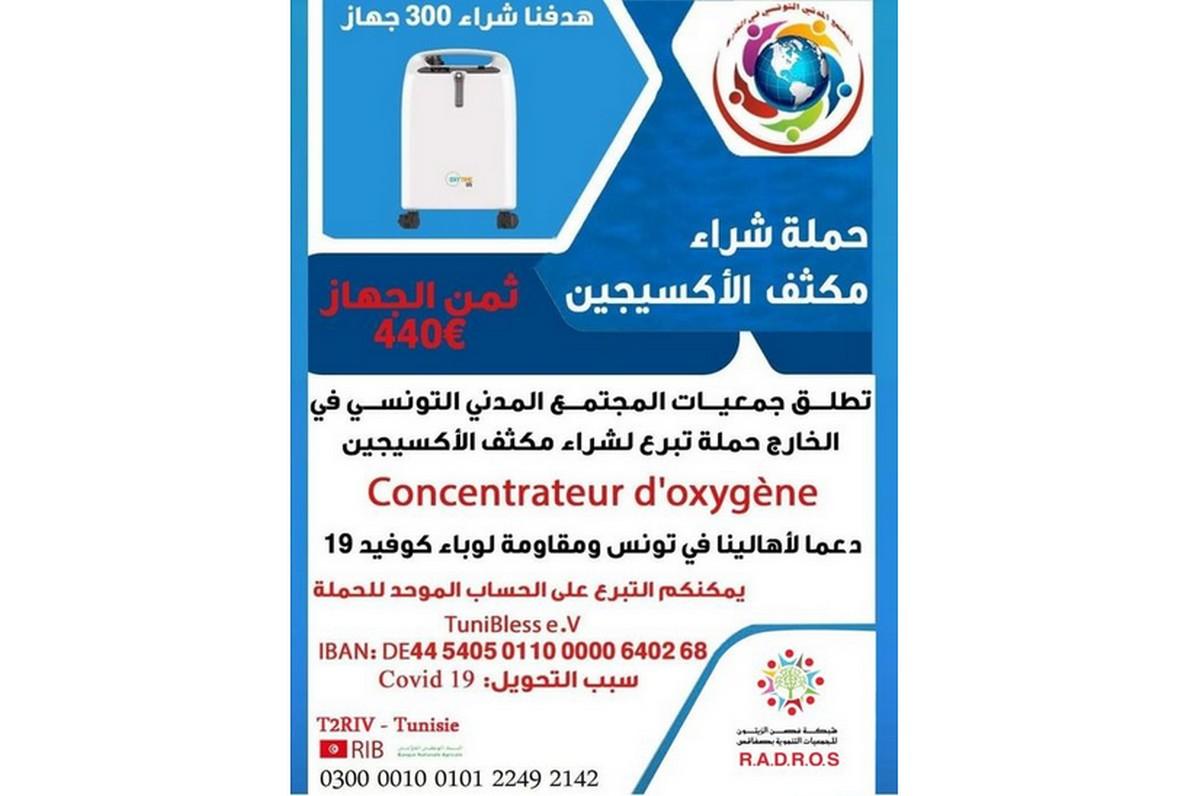 صفاقس :حملة  لشراء مكثفات الأوكسجين