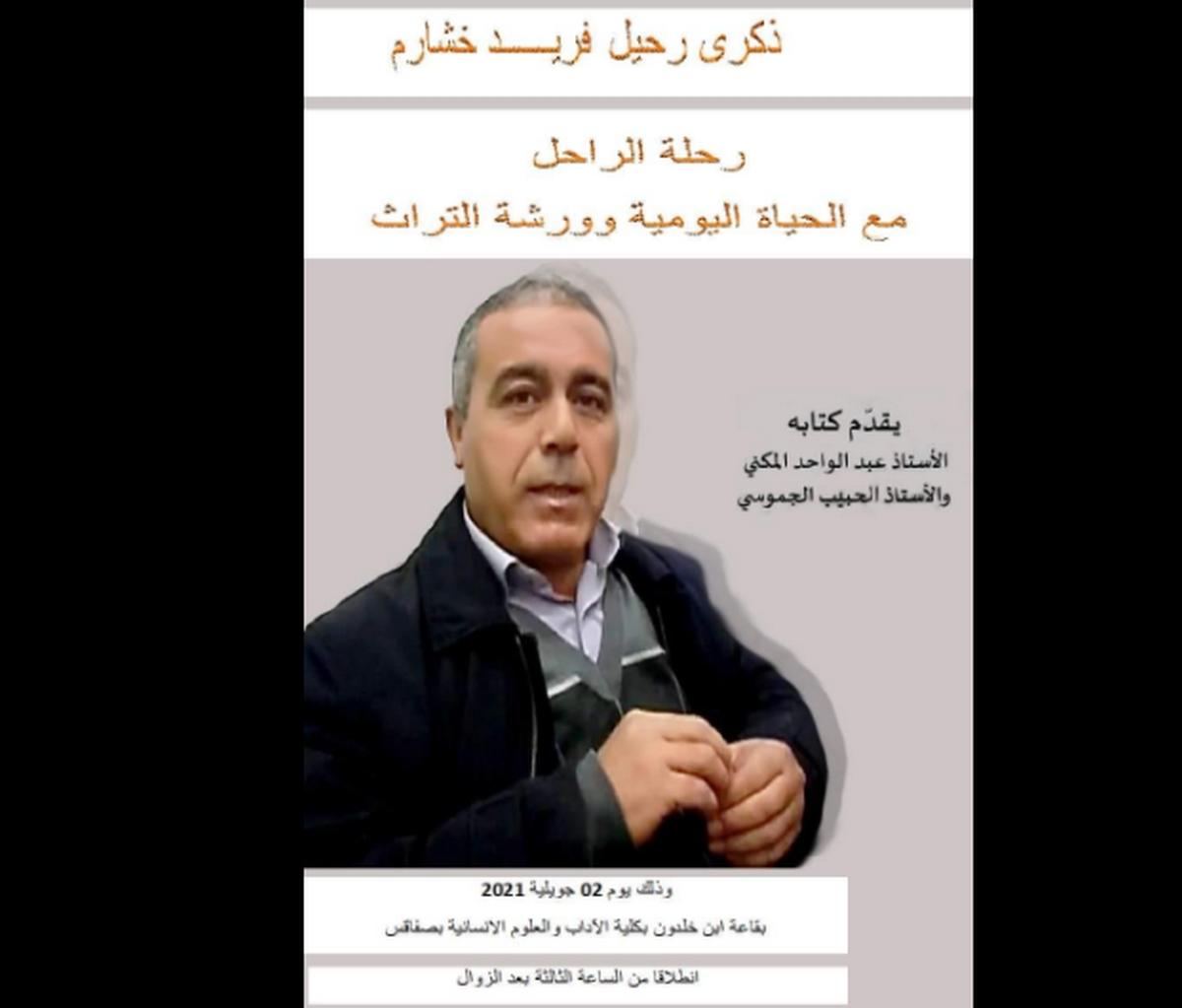 صفاقس : تقديم كتاب الراحل فريد خشارم بكلية الآداب