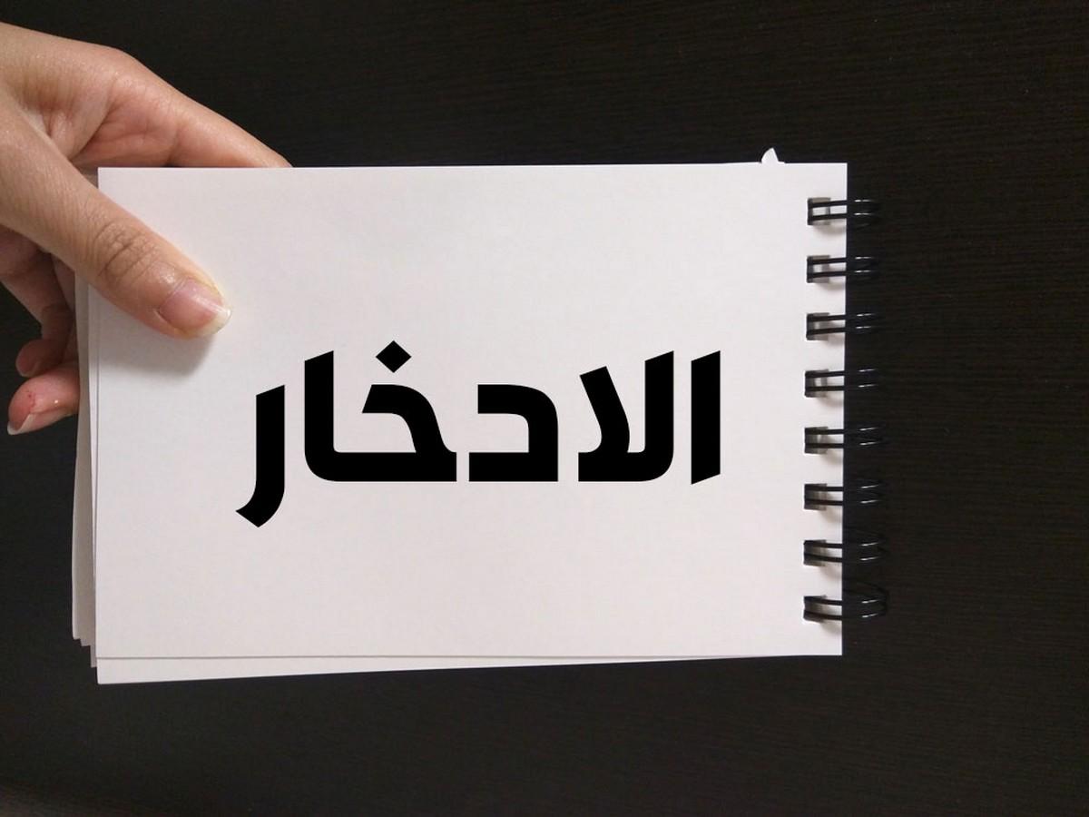 بن عبد الله: تراجع الإدخار وإن توفرت للتونسي أموال فإنه يخاف صرفها