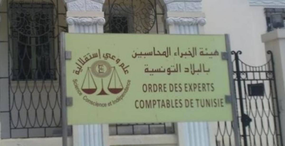 بيان من هيئة الخبراء المحاسبين بالبلاد التونسية
