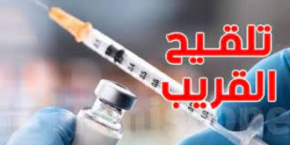 تونس : هل ستجلب وزارة الصحة تلاقيح النزلة الموسمية