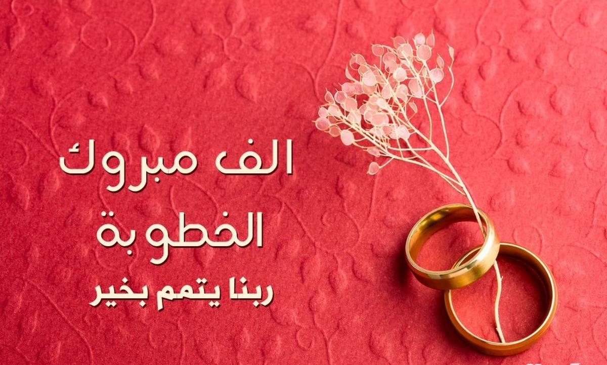 خطوبة سعيدة محمد مهدي وإيمان