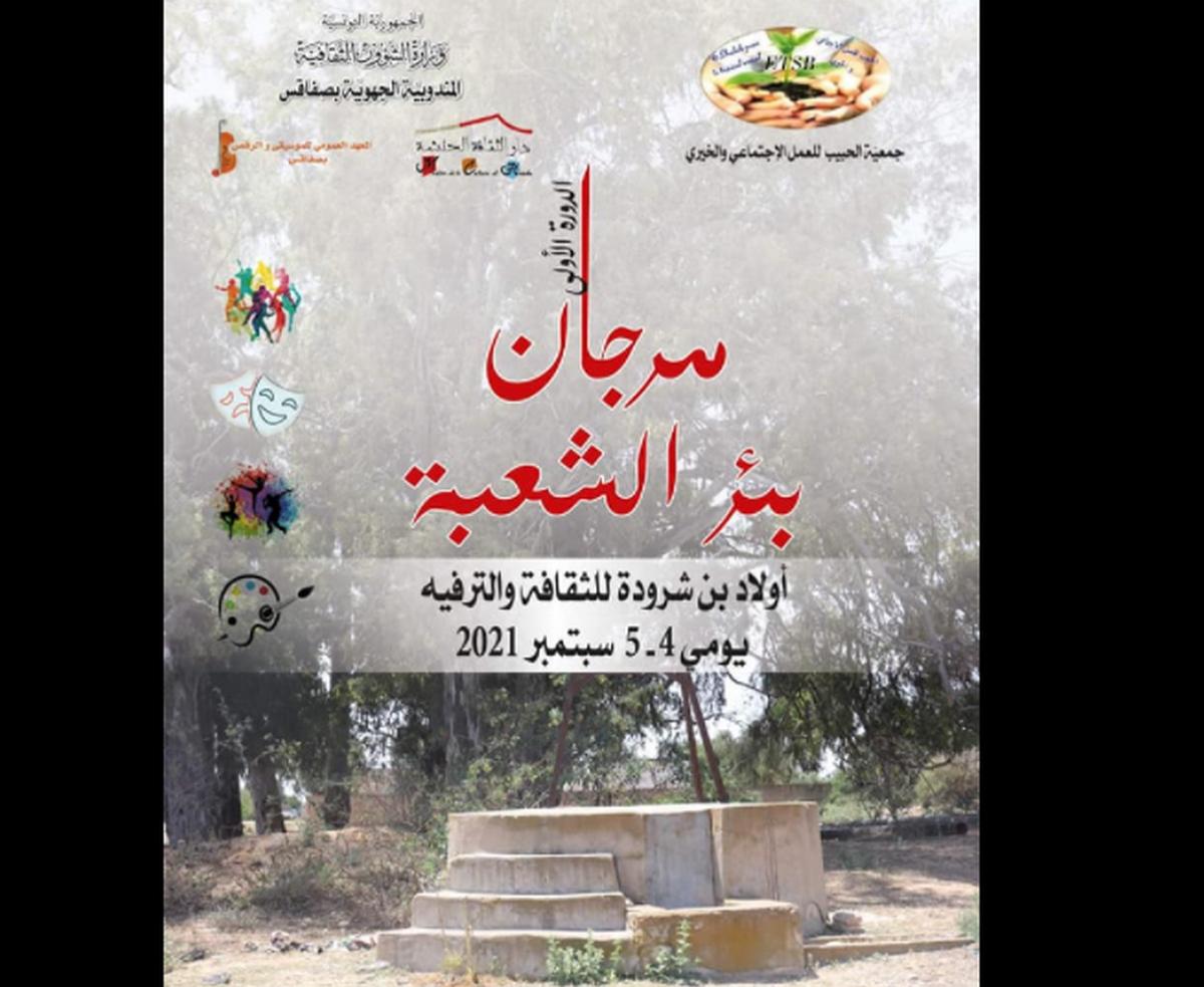 الحنشة :  مهرجان بئر الشعبة أولاد بن شرودة للثقافة والترفيه في دورته الأولى