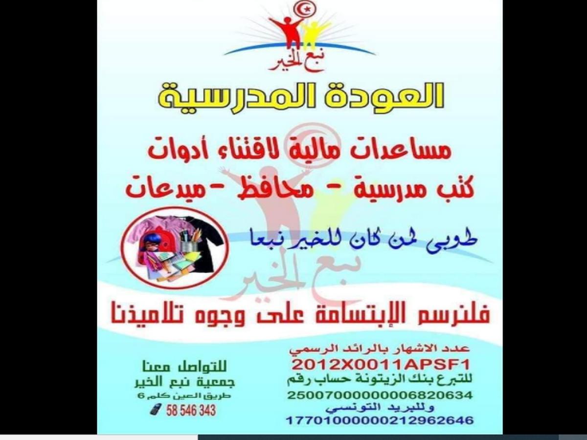 صفاقس : جمعية نبع الخير توفر مساعدات  لـ 650 تلميذ