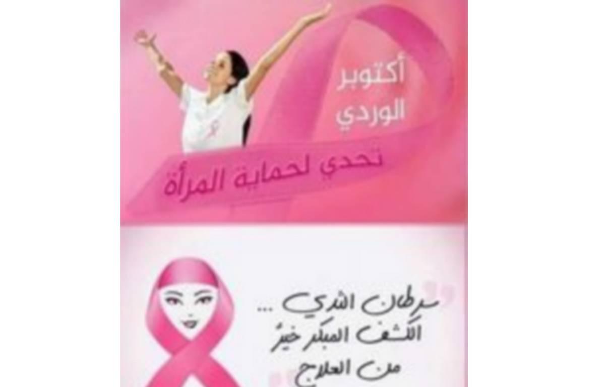 صفاقس :تواصل تظاهرات اكتوبر  الوردي  لتقصّي سرطان  الثدي