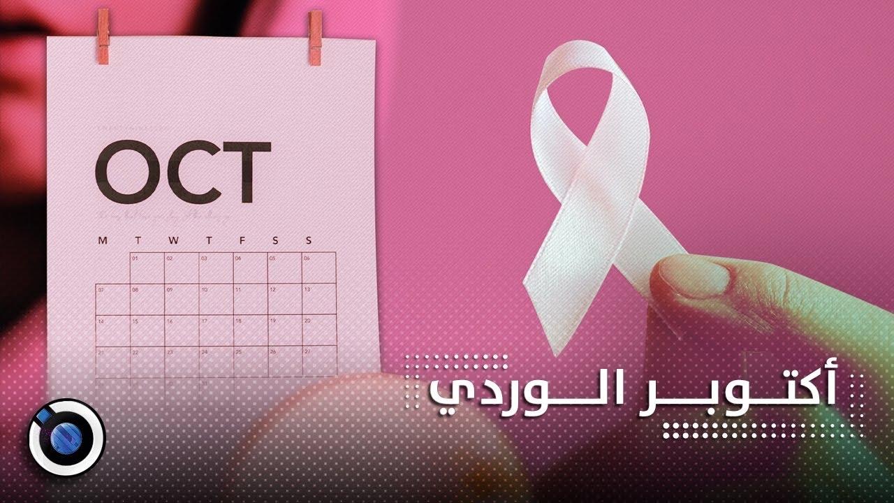 قرية الأطفال س و س المحرس تنظم ورشة تحسيسية بمناسبة شهر أكتوبر الوردي