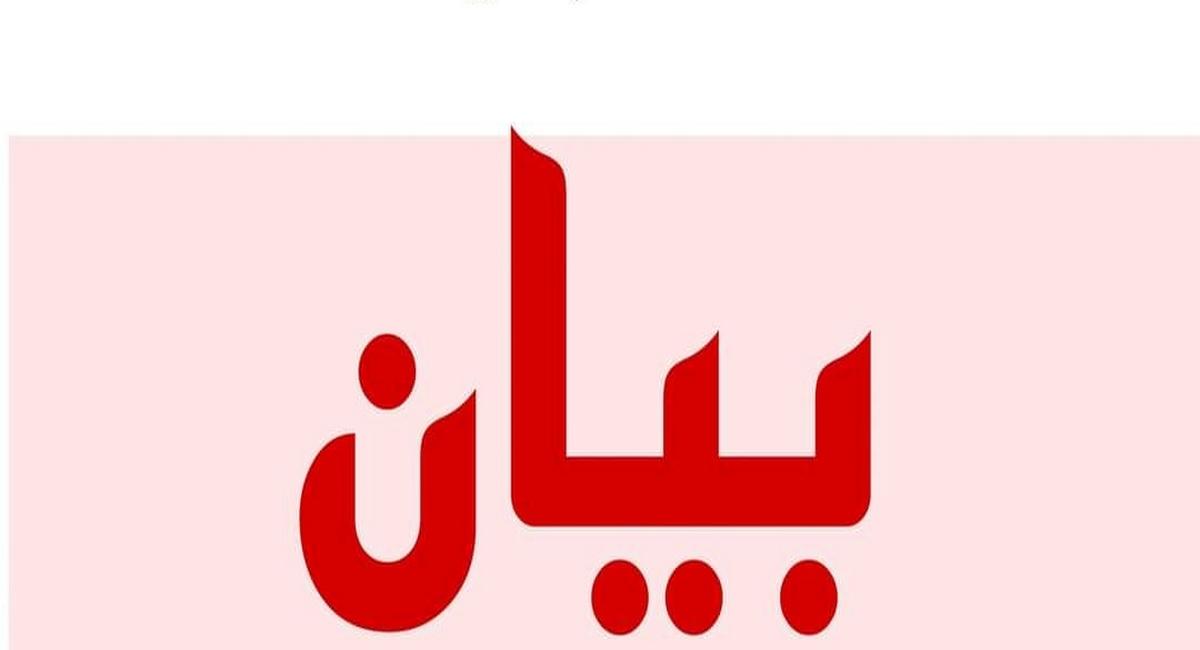 حزب الائتلاف الوطني التّونسي يُهنأ الشعب التونسي بالحكومة الجديدة