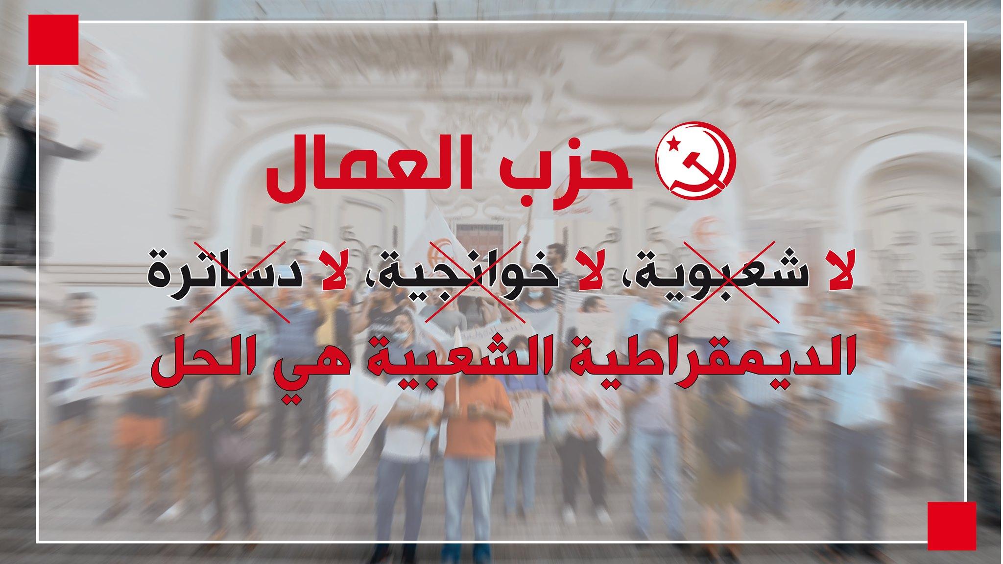 حزب العمال يعتبر حكومة بودن حكومة انقلاب بلا برنامج لتونس وشعبها
